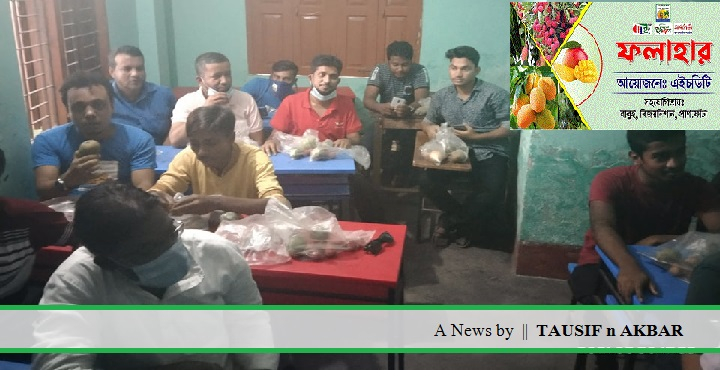 পিরোজপুরে সামাজিক সংগঠন এইচডিটির ব্যতীক্রমী আয়োজন, স্বেচ্ছাসেবীদের মৌসুমী ফলাহার
