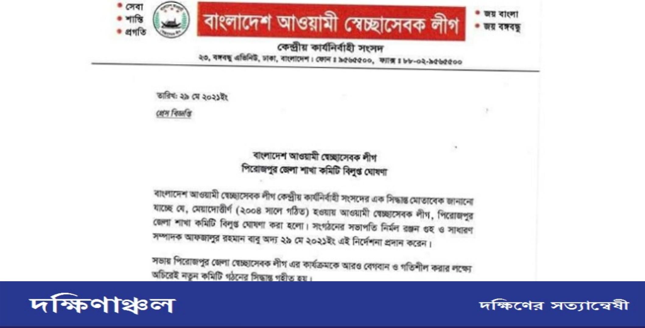 পিরোজপুর জেলা স্বেচ্ছাসেবক লীগের আহবায়ক কমিটি বিলুপ্ত