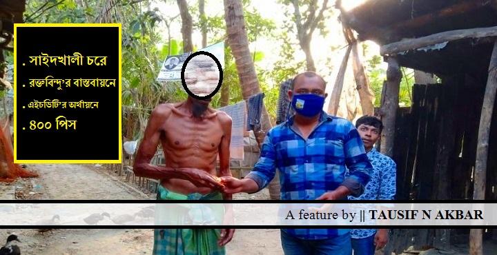 ইন্দুরকানীতে সাইদখালী চরে রক্তবিন্দু'র বাস্তবায়নে এইচডিটি'র স্যালাইন বিতরণ