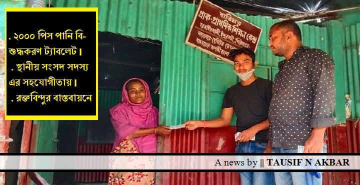 ইন্দুরকানীতে সাইদখালী চরে রক্তবিন্দু'র বাস্তবায়নে পানি বিশুদ্ধকরণ ট্যাবলেট বিতরণ