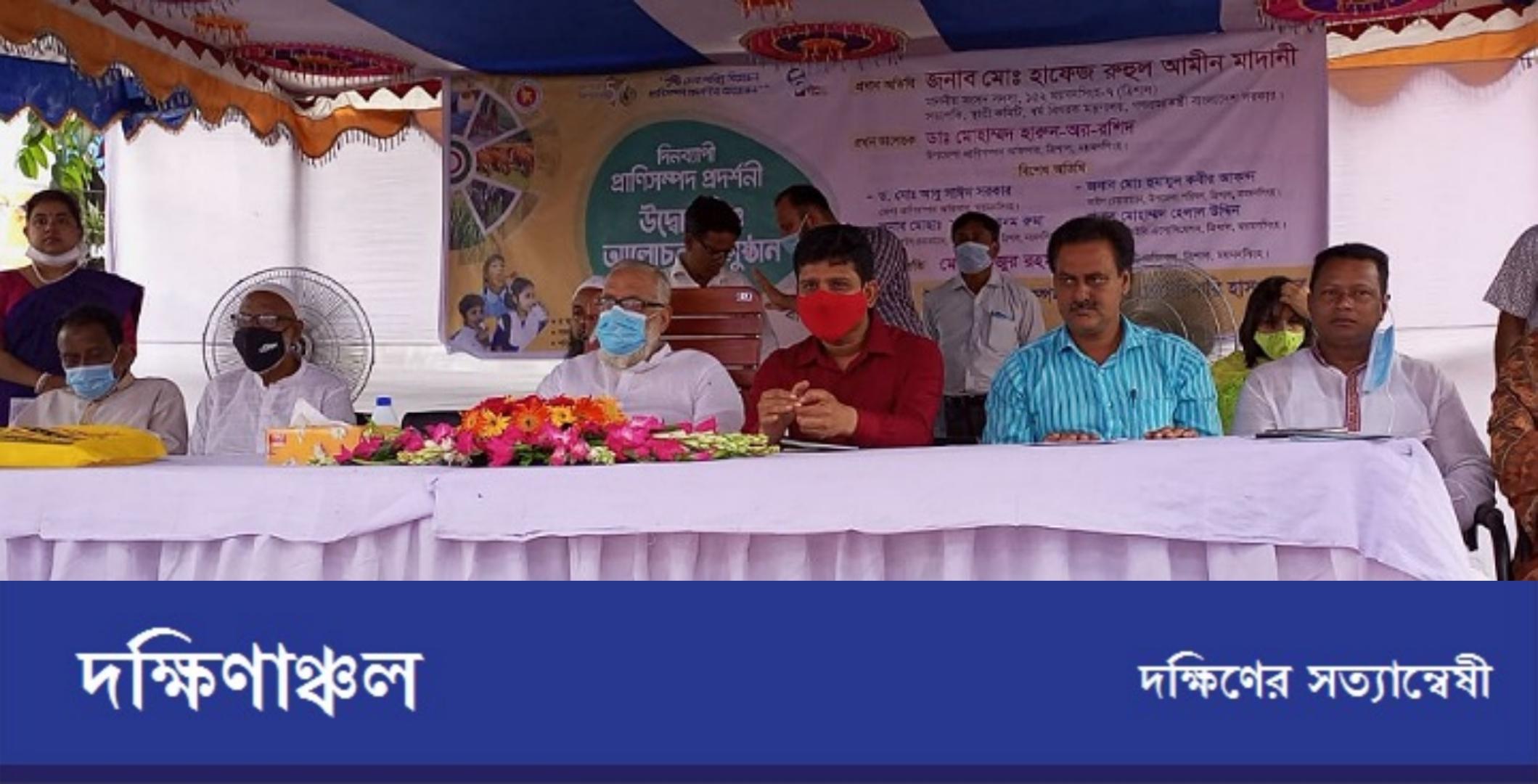ময়মনসিংহে ত্রিশালে দিনব্যাপী প্রনিসম্পদ প্রদর্শনী উদ্বোধনী ও আলোচনা অনুষ্ঠিত