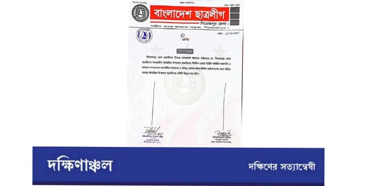 মঠবাড়িয়া উপজেলা ছাত্রলীগের কমিটি বিলুপ্ত